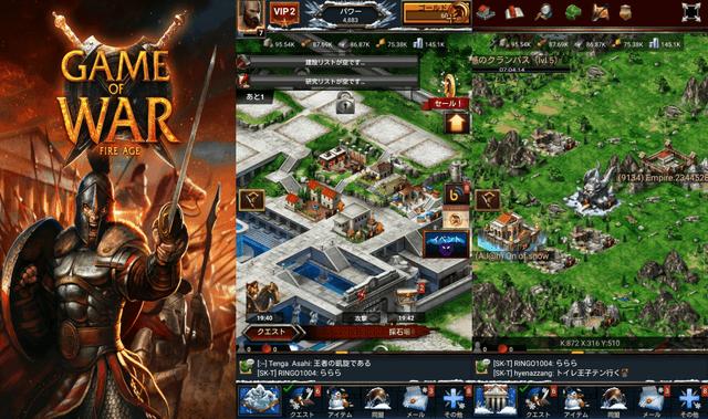 Game of War プレイ画像