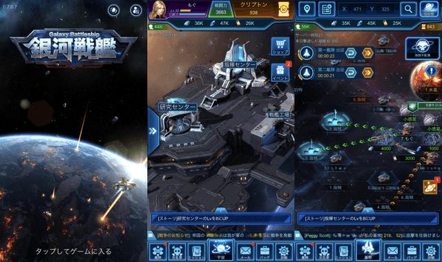 銀河戦艦 プレイ画像