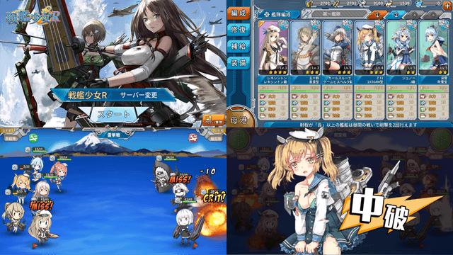 戦艦少女 プレイ画像