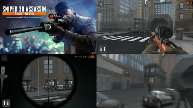 Sniper 3D Assassin プレイ画像