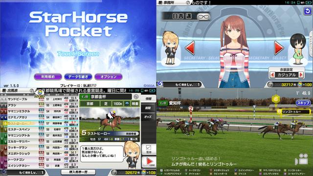 StarHorse Pocket プレイ画像