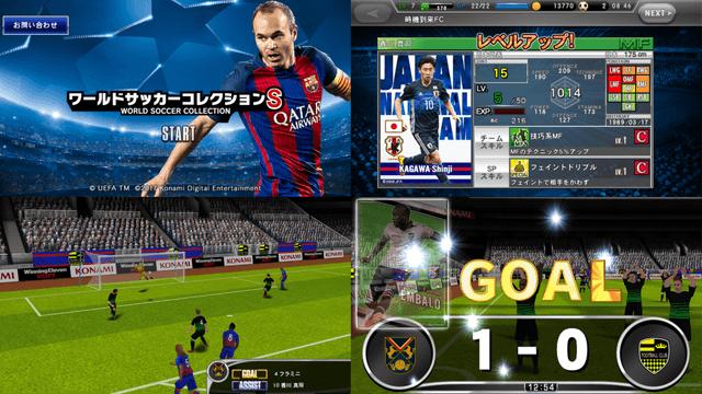 ワールドサッカーコレクション プレイ画像