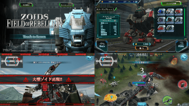 Zoids Field of Revellion プレイ画像