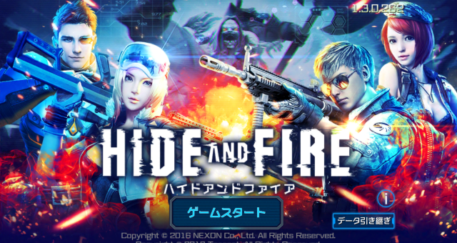 HIDE AND FIRE タイトル画像