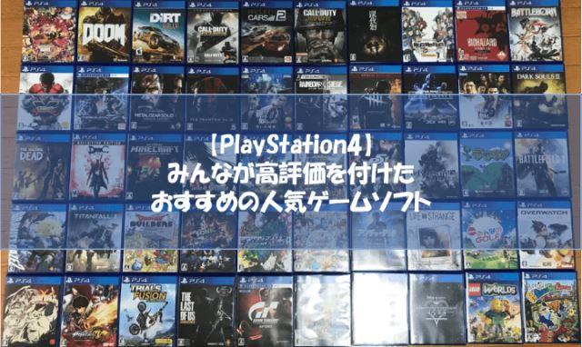 プレステ 4 ゲーム ソフト