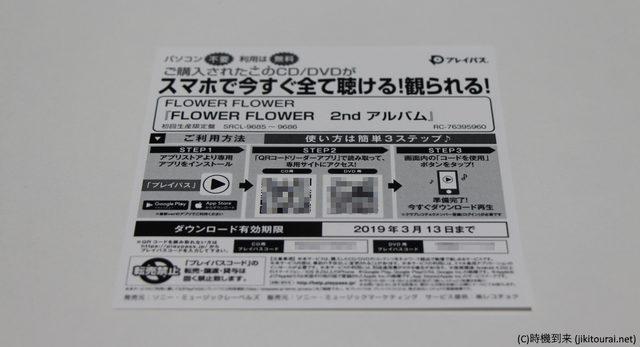 FLOWER FLOWER   スポットライト画像