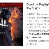 Dead by Daylight【公式日本版】 - PS4   - Amazon