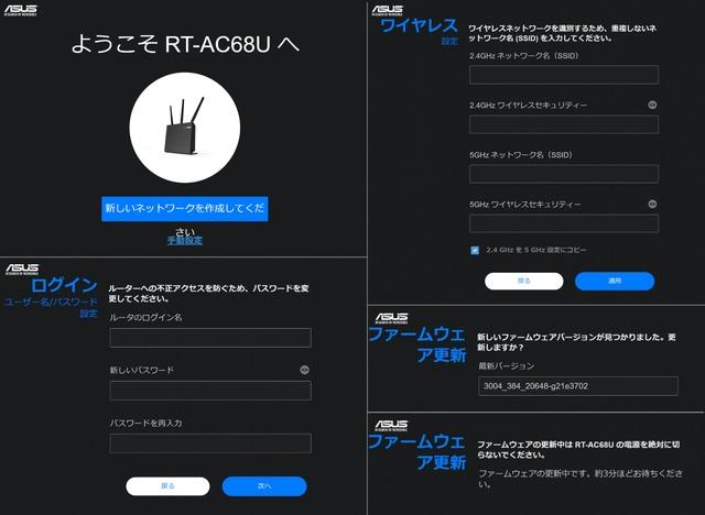 ASUS RT-AC68U 設定画面