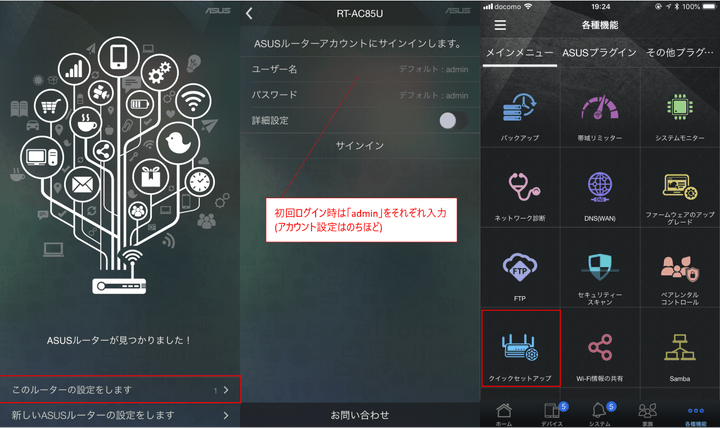 ASUS RT-AC85U アプリ