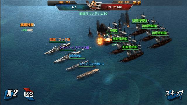 戦艦帝国 プレイ画像