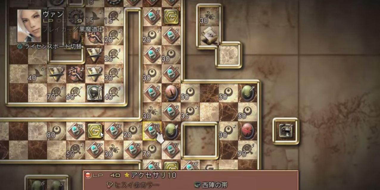 ファイナルファンタジーXII ザ ゾディアック エイジ プレイ画像