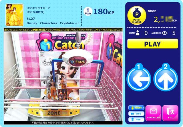 iCatch Online スクリーンショット