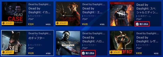 日本国内版PS4 Dead by Daylight
