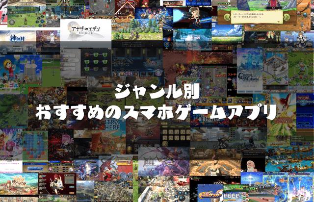 ジャンル別おすすめスマホゲームアプリ タイトル画像