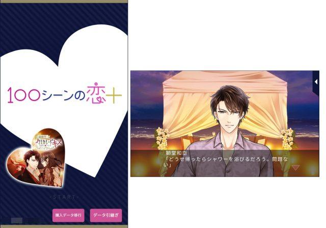 100シーンの恋+ プレイ画像