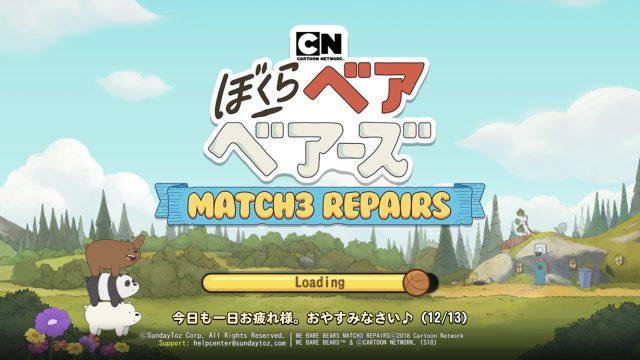 ぼくらベアベアーズ Match3 Repairs タイトル画面