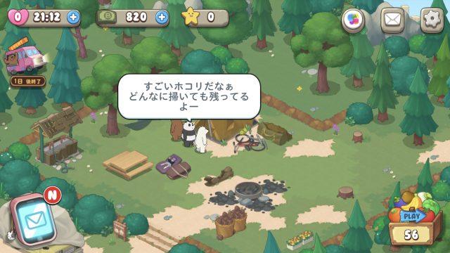 ぼくらベアベアーズ Match3 Repairs プレイ画面
