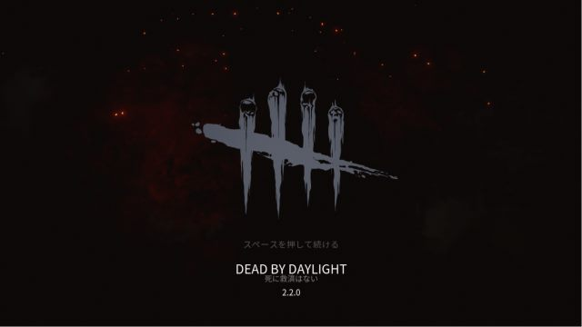 Dead by Daylight Ver2.2.0 タイトル