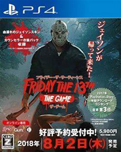 Friday the 13th: The Game 日本語PS4パッケージ画像