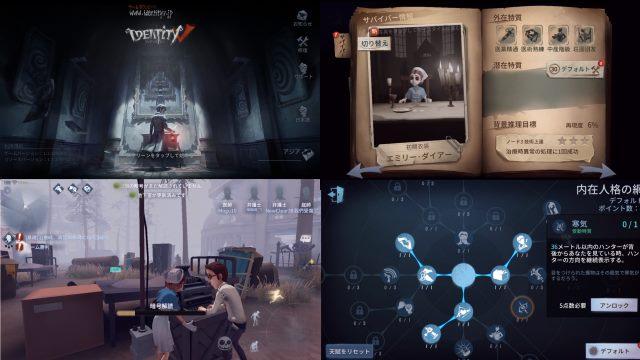 Identity V(第五人格)プレイ画像