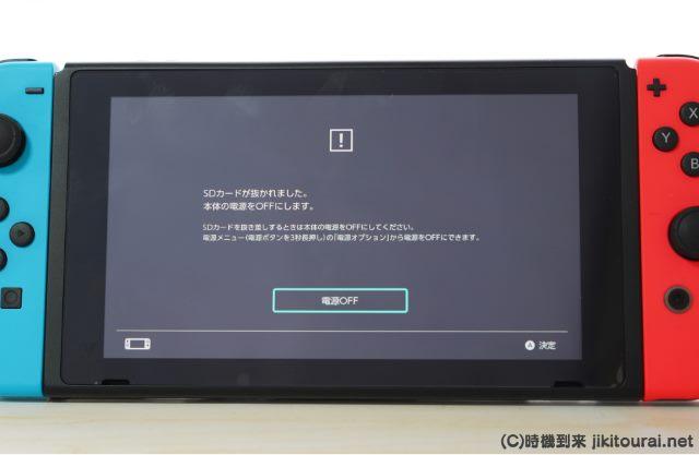 【画像】SDカード抜き差し注意画面