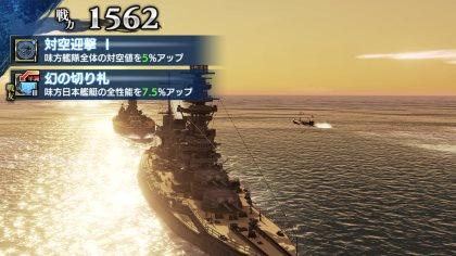 蒼焔の艦隊 プレイ画像