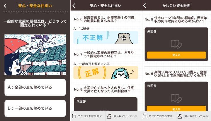 すまい塾アプリ 画面イメージ