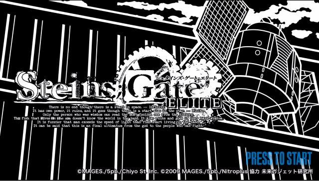 STEINS;GATE ELITE タイトル画面