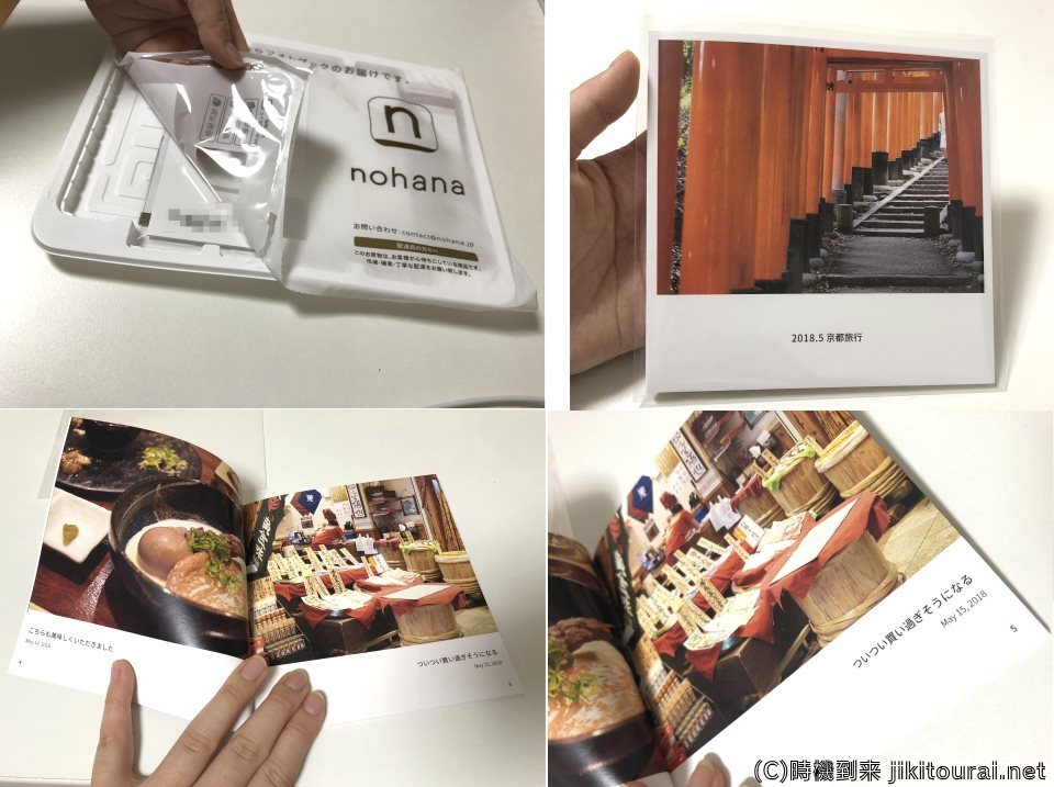 nohana(ノハナ)アルバム写真