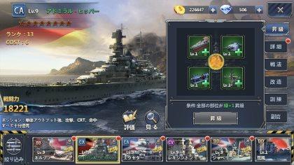 連合艦隊コレクション プレイ画像