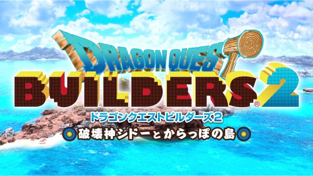 ドラゴンクエストビルダーズ2 プレイ画像