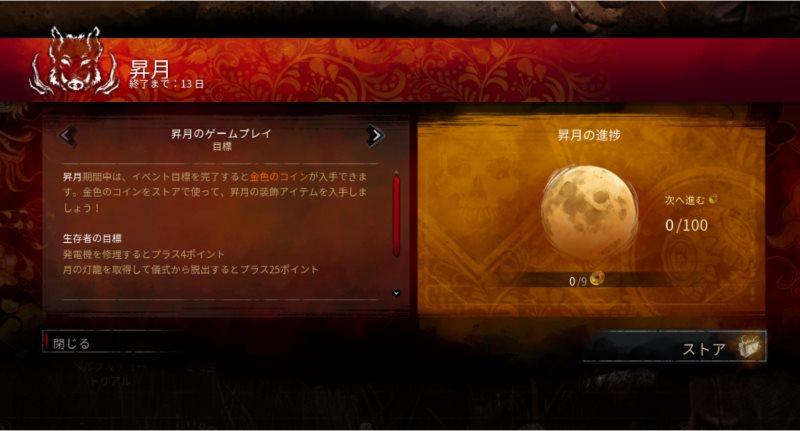 【DBD】昇月イベント