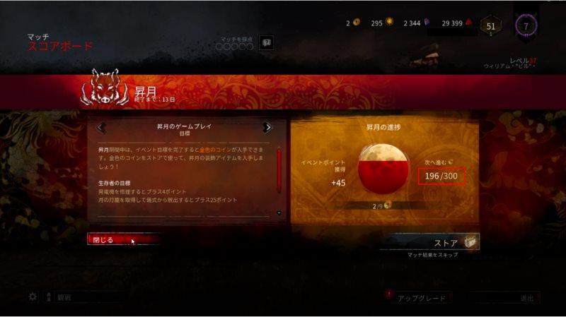 【DBD】イベントポイント