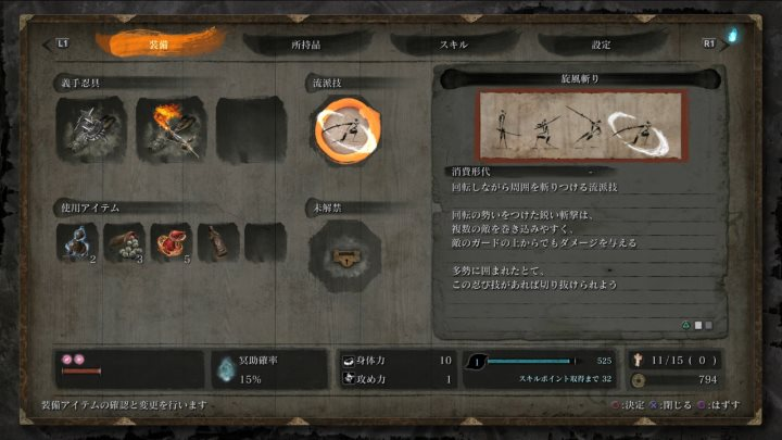 SEKIRO: SHADOWS DIE TWICE 装備画面