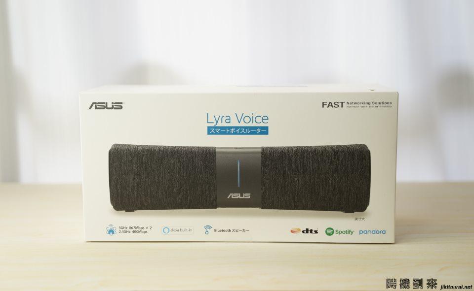 ASUS Lyra Voice パッケージ写真