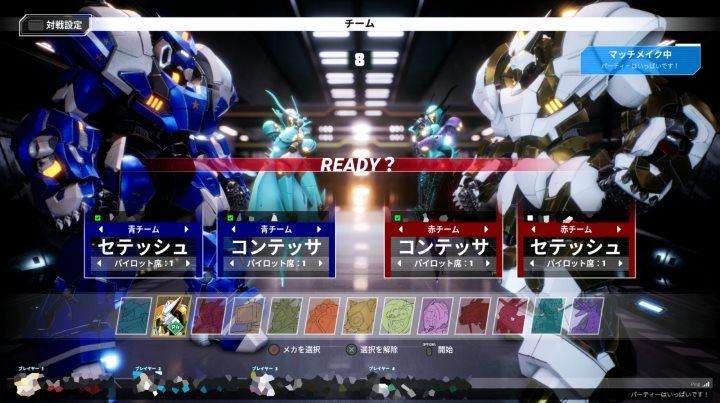 オーバーライド 巨大メカ大乱闘 マッチング画面
