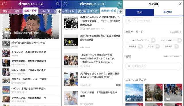 dmenuニュース アプリ画面