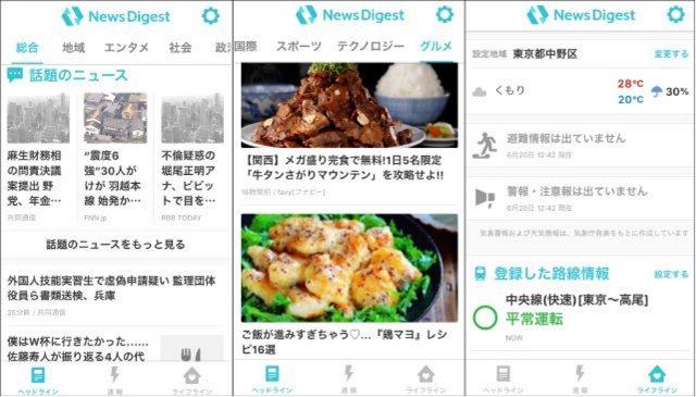 NewsDigest アプリ画面