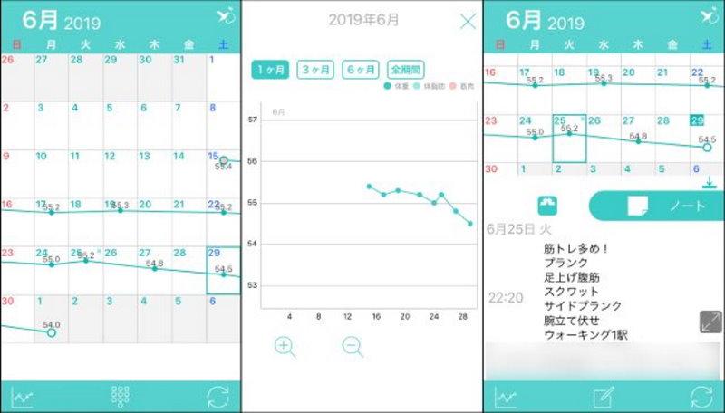 ハミング ダイエットカレンダー 画面イメージ