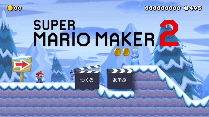 スーパーマリオメーカー2 タイトル画面