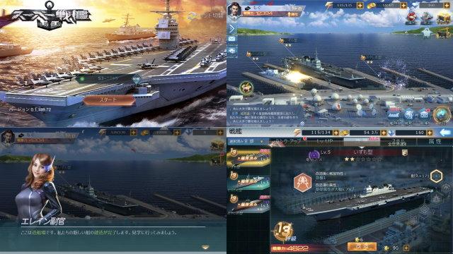 スーパー戦艦 プレイ画像