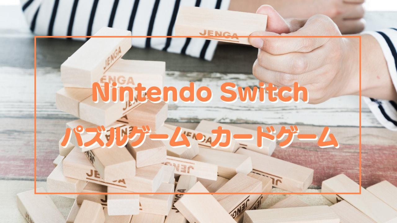 価格 switch 脳 トレ