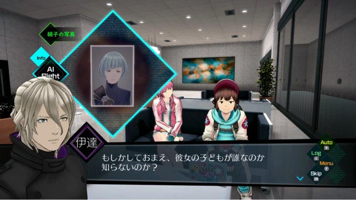 AI:ソムニウムファイル 会話画面