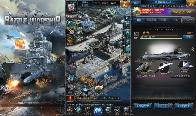 戦艦ファイナル プレイ画像