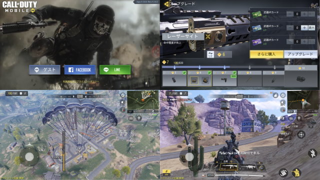 Call of Duty Mobile プレイ画面