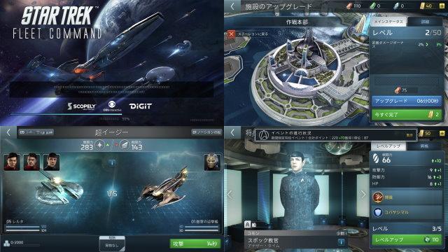 Star Trek 艦隊コマンド プレイ画像