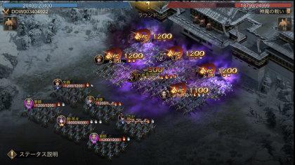 覇王の天下 戦闘シーン