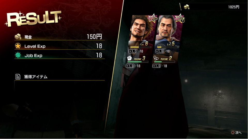 龍が如く7 戦闘リザルト画面