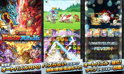大乱闘ドラゴンスマッシュ イメージ画像