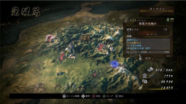 仁王2 ミッション選択